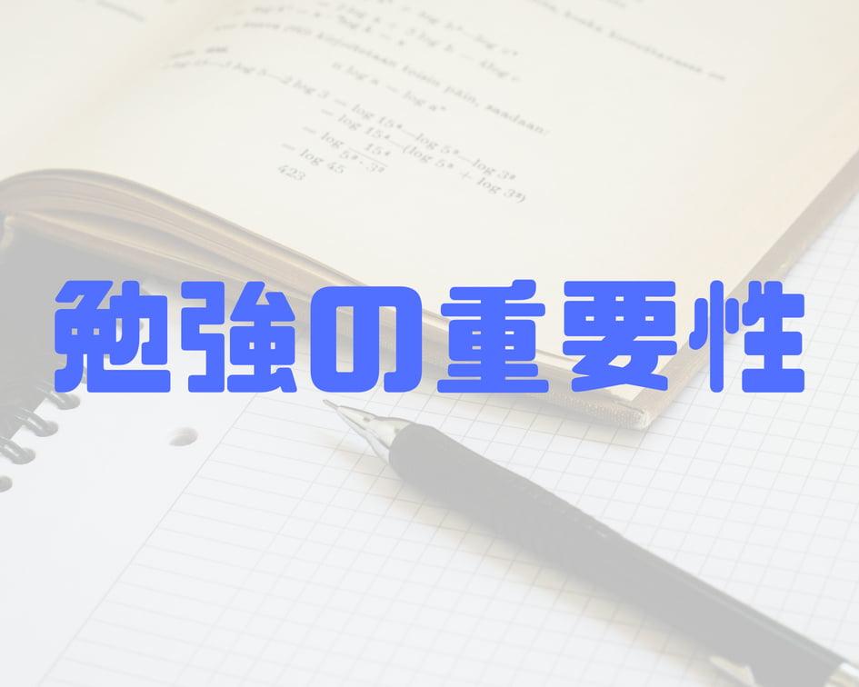 ネットビジネスは勉強必須!おすすめの勉強法4選を解説
