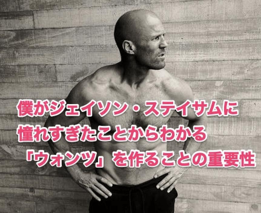 ジェイソン・ステイサムの筋肉に憧れたことからわかること