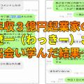 年収3億円起業家の西脇遼一(わっきー)さんと出会い学んだ結果…