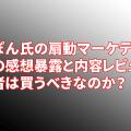 【暴露】だいぽん氏の扇動マーケティングの評判と内容レビュー!初心者は購入するべきか?