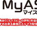 【豪華特典あり】MyASP(マイスピー)の評判、料金レビュー!実際に使ってみた結果