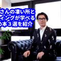 神田昌典さんの凄い所とマーケティングが学べるおすすめ本3選を紹介
