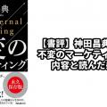 【書評】神田昌典さんの不変のマーケティングの内容と読んだ感想